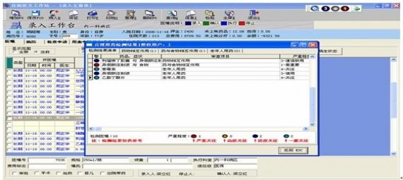 数字化医院解决方案-合理用药(PASS)